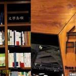 有个性的书店——方所