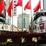 广州老街——北京路
