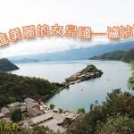 走进美丽的女儿国——泸沽湖