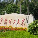 大学青春的归属地--华南理工大学