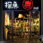 """最文艺的烤鱼店——""""探鱼"""""""