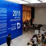文化盛宴——广州美术学院毕业展