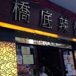 从桥底辣蟹看香港饮食的明星效应