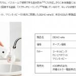 全球首只可洗式手机将在日本上市