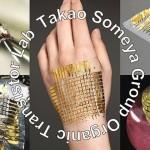 突破性的发明---电子皮肤