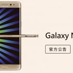 为何三星放弃Galaxy Note 7
