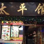 广州第一家西餐厅的成长史——太平馆