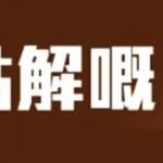 正在越走越远的粤语