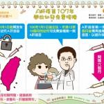 漫漫健康 /A肝疫苗107年开放幼儿免费接种 认识疾病 肝炎篇14