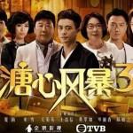 TVB台庆年,港剧之火重燃