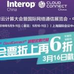 上海信息安全协会副秘书长联合出品云计算大会信息安全分论坛