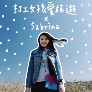 打工女孩 Sabrina