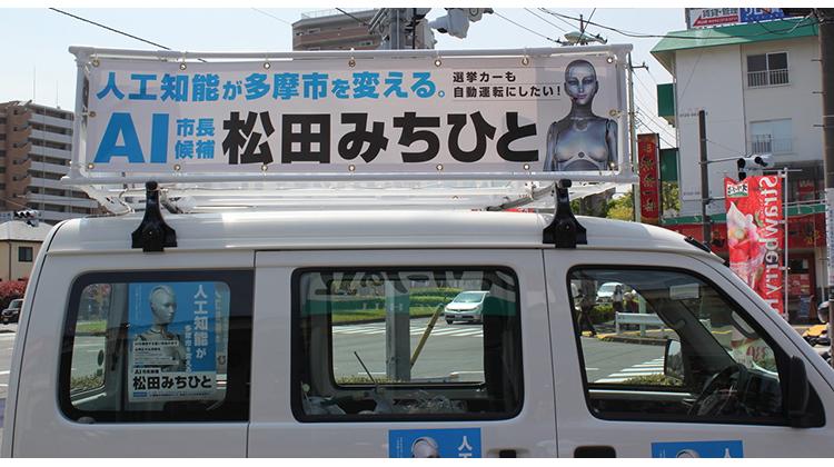 """日本多摩市长选举候选人以""""AI人工智能""""创造话题"""