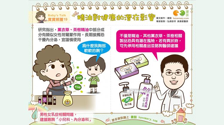 精油对健康的潜在影响|Baby's talk 宝宝照护19