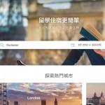 留学住宿| 留学生找学校宿舍的好用网站Student.com