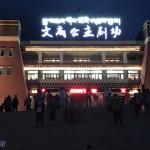 西藏朝圣之旅 (十四)-文成公主秀
