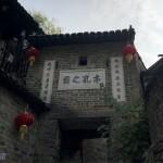 广西边境(二十) 贺州黄姚古镇(上)