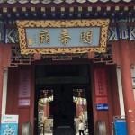 鄂西山水(二十)  荆州关帝庙与关公义园