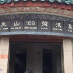 鄂西山水(二二)  荆州博物馆(下)