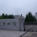 东北冰雪(六)  哈尔滨阿城金上京博物馆(上)