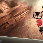 东北冰雪(十六)  辽宁省博物馆(二)