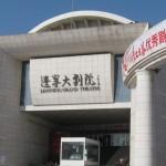 东北冰雪(十七) 辽宁省博物馆(三)