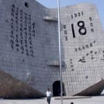 东北冰雪(二七) 沈阳九一八历史博物馆、怪坡、沈阳站