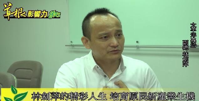 林剑萍的精彩人生 培育原民新产业生机
