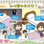 如何帮助尿床儿?|Baby's talk 宝宝照护12