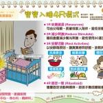 宝宝入睡4R仪式|Baby's talk 宝宝睡眠1