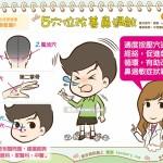 5穴道改善鼻过敏|全民爱健康 过敏篇6