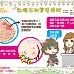 乳腺炎的常见症状|妈妈族 产后篇4