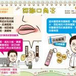 认识口角炎|全民爱健康 皮肤篇9