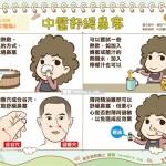 中医舒缓鼻塞|上班族 中医篇4