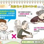 高龄者的柔韧性训练|全民爱运动 保健篇14