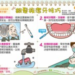 银发族洁牙技巧|全民爱健康 洁牙篇7