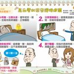 高血压的家庭护理建议|三高族 高血压篇17