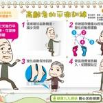 高龄者的平衡训练|全民爱运动 保健篇15