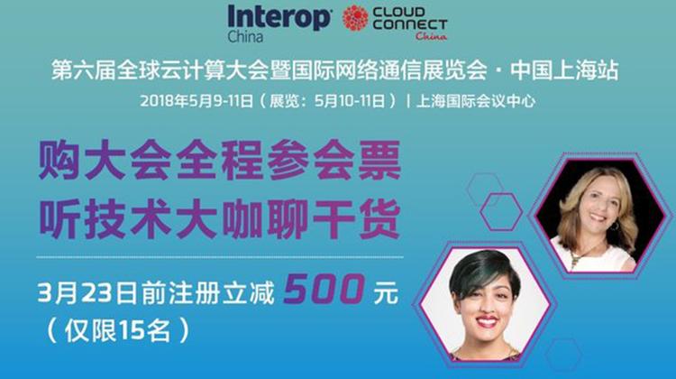 科技界女性精英5月聚首全球云计算大会中国站