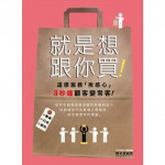 侯老师的读品交流站011:《就是想跟你买》